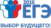 Логотип ЕГЭ в 2016 году