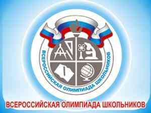 vserossijskaya-olimpiada-shkolnikov-2016-2017-1